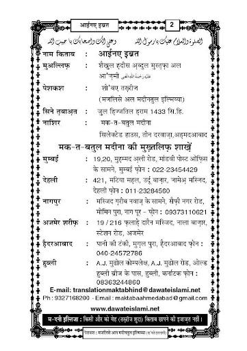 【免費書籍App】Aaina-E-Ibrat Hindi-APP點子