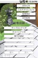Screenshot of 東方幻草子~東方ノベルシステム的な何か~