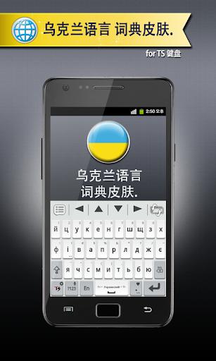 乌克兰语 for TS 键盘