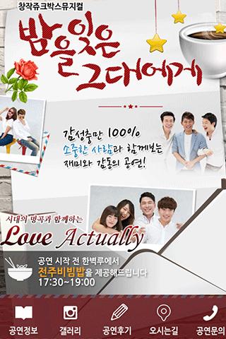【免費娛樂App】뮤지컬,밤그대,한옥마을공연,무료식사,전주한옥마을공연-APP點子