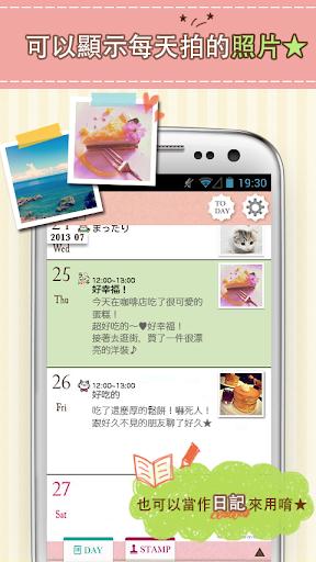 可愛月曆♥PETATTO CALENDAR免費・行事曆・日記|玩生活App免費|玩APPs