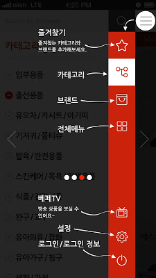 베페몰 - 임신, 출산, 육아 전문쇼핑몰 - screenshot