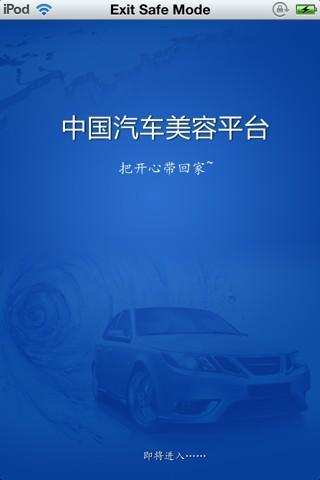 中国汽车美容平台