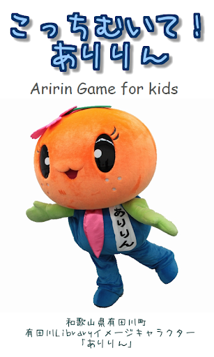 Aririn Game for kids