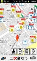 Screenshot of 二次会なう
