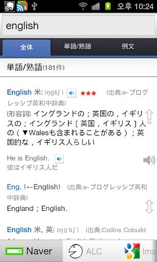 無料教育AppのAll英語辞書, English ⇔ Japanese|HotApp4Game