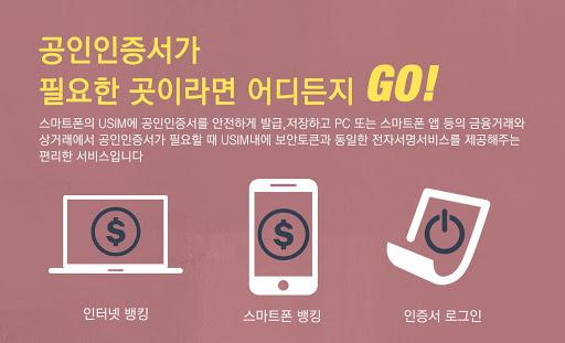 USIM 스마트공인인증 SKT KT LGU+ 전용