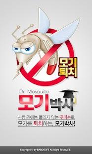 모기퇴치박사-타이머기능
