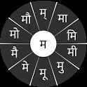 Swarachakra Marathi Keyboard icon