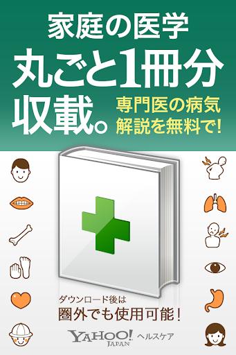 Yahoo 家庭の医学 - 病気の症状 診断 治療法を解説