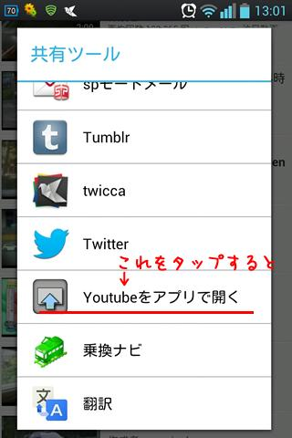 youtubeをアプリで開く