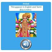 Andaal Thiruppavai Pasurams
