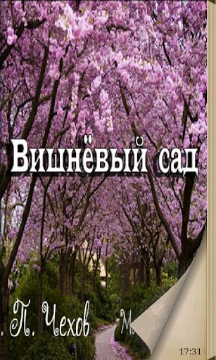 Вишневый сад А. П. Чехов