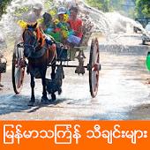 Myanmar Thingyan