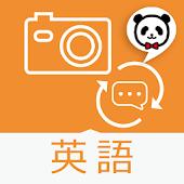楽訳たびカメラ(英語)-かざしてらくらく翻訳!-