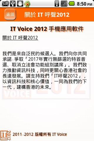 IT Voice 2012- screenshot