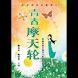 青春摩天轮 驻校作家计划学生作品选 (本 ebook 书)