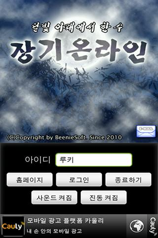 장기 온라인 - screenshot