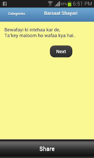 Urdu-Hindi Poetry FREE