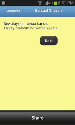 Urdu-Hindi Poetry (FREE) - screenshot