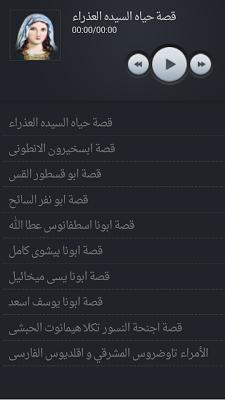 قصص قديسين مسموعة - screenshot
