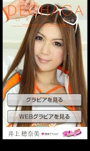 Dechaga Gravure Honami Inoue- screenshot thumbnail