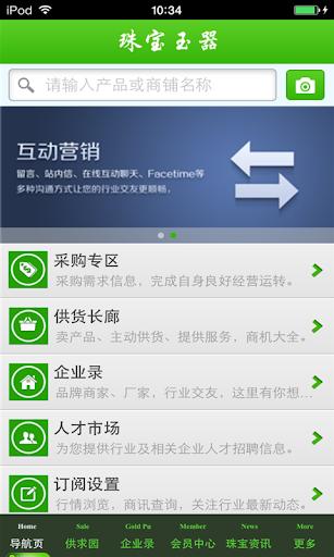 玩生活App|北京珠宝玉器平台免費|APP試玩
