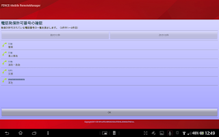Screenshot of FENCE-Mobile RemoteManager