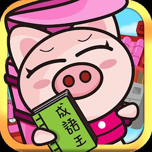 3國小豬 成語王 for PC and MAC
