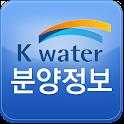 K-Water 분양정보