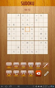 Learn Chinese with Sudoku - screenshot thumbnail