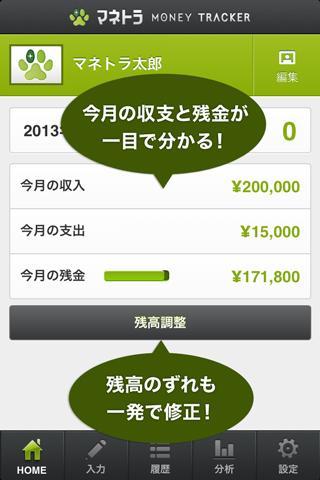 家計簿・経費精算統合アプリのマネトラ:無料で簡単管理