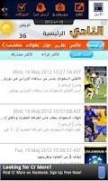 Screenshot of النادي