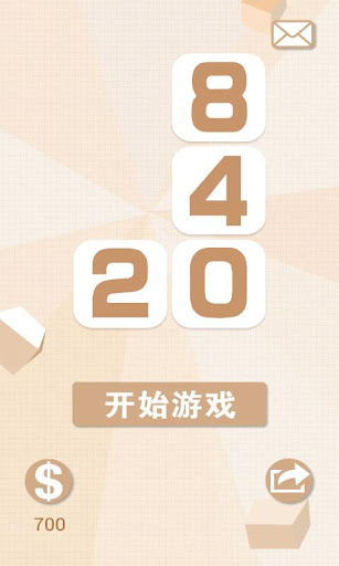 2048消方塊
