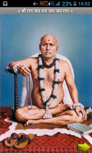 Gondvalekar Maharaj Pravachans