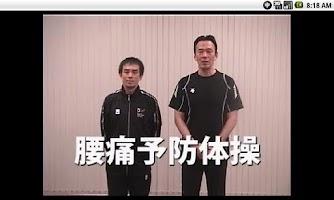 Screenshot of 健康ビデオ 腰痛予防編