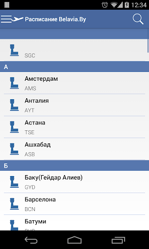 Расписание Belavia.by