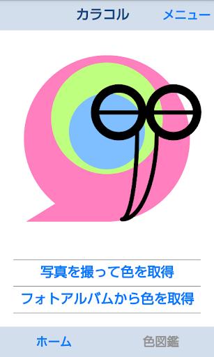 カラコル - 世界の色を集めるカラーピッカーアプリ -