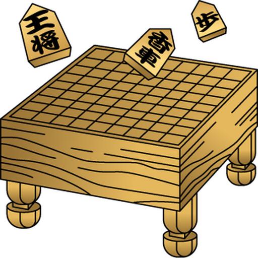 棋类游戏の将棋盤 - 棋譜研究アプリ LOGO-記事Game