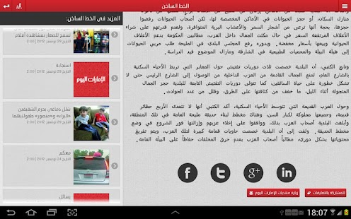 Emarat Al Youm- screenshot thumbnail