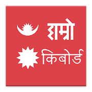 App Hamro Nepali Keyboard APK for Windows Phone