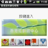 HK Training Courses Browser