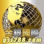 金銀國際金融服務
