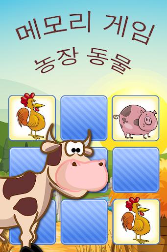 메모리 게임 농장 동물