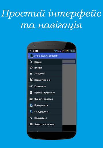 Український словник Premium