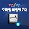 하동군 모바일 파일업로더 logo