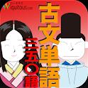 古文単語350語 icon