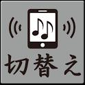 モード切替え icon