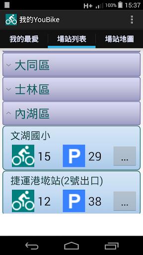 我的YouBike 台北