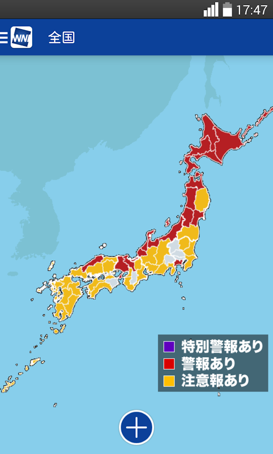 ウェザーニュースタッチ - screenshot